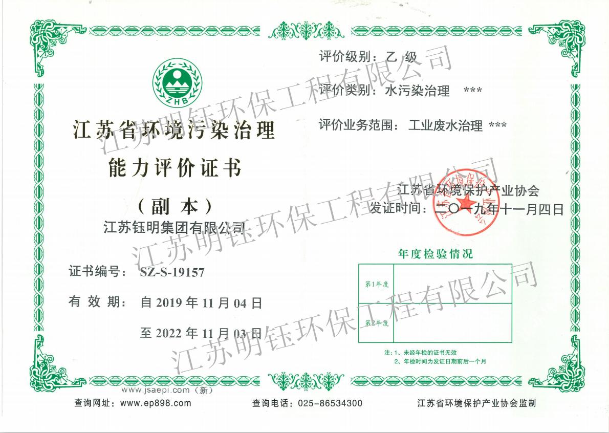 我公司成功获取江苏省环境污染治理能力与设计能力评价证书